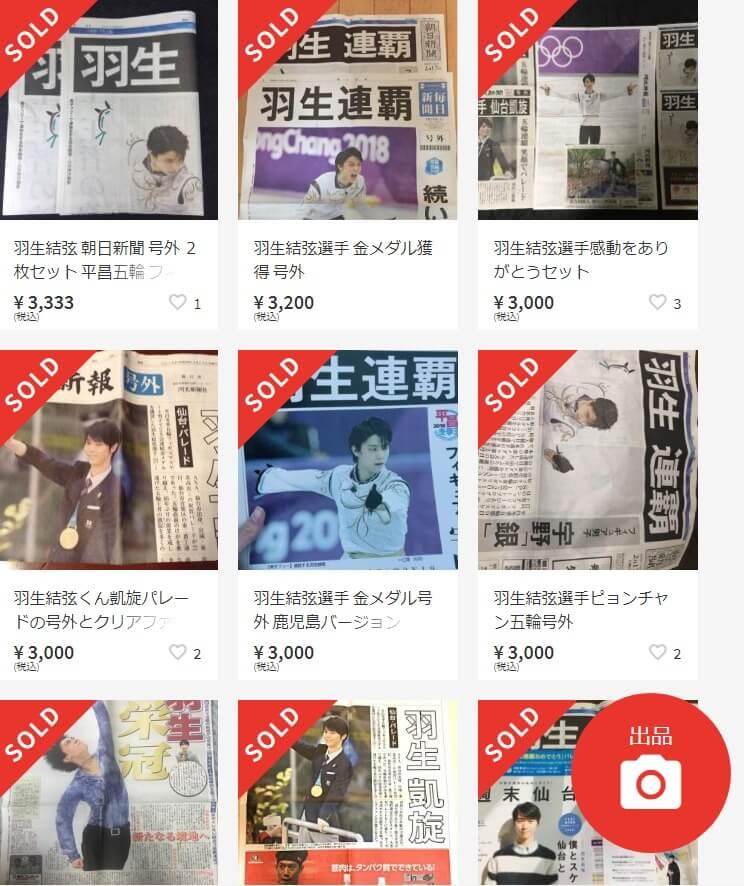 羽生号外3,000円