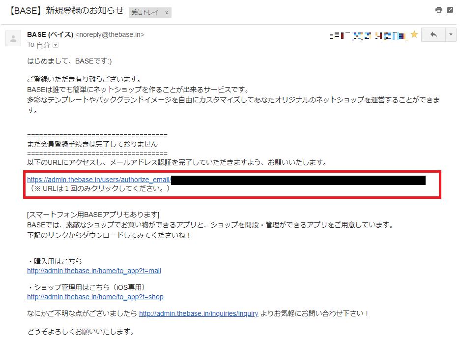 BASE登録手順⑤
