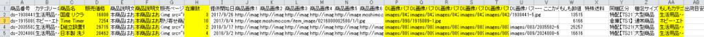 csvデータ加工5