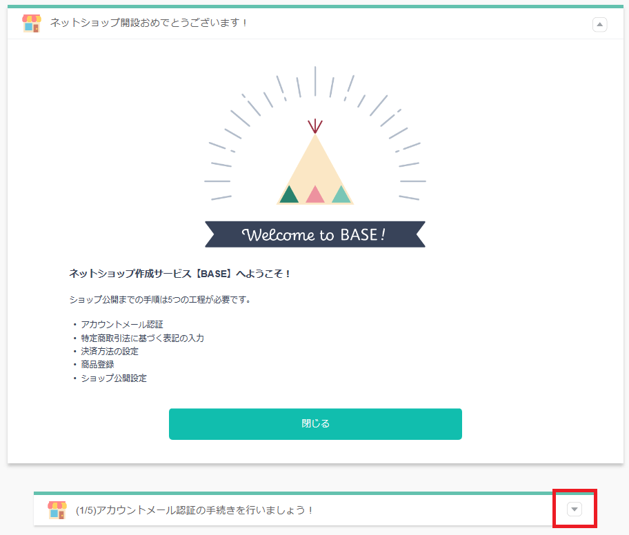 BASE登録手順③