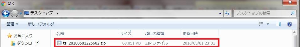 BASEでcsvファイルを取り込む手順5