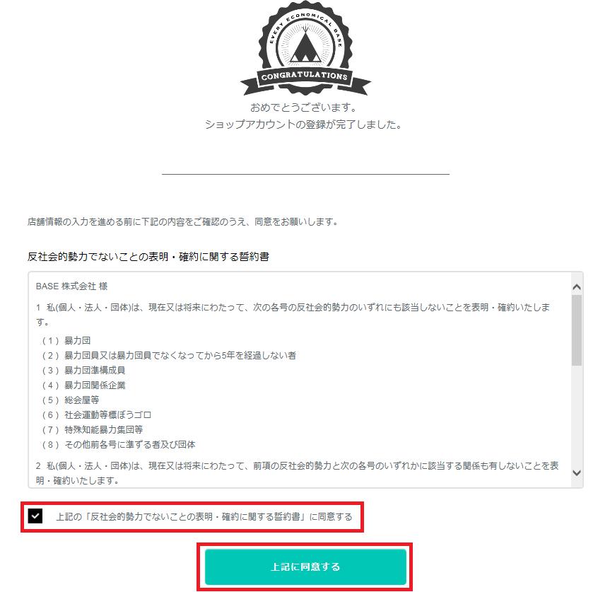 BASE登録手順②