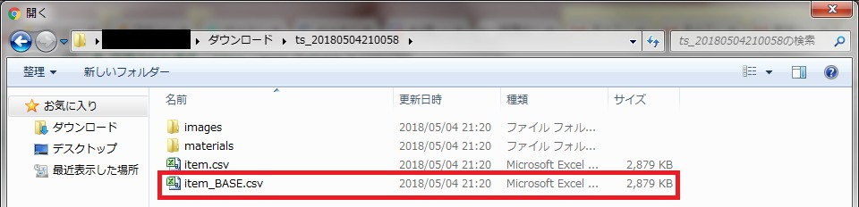 BASEでcsvファイルを取り込む手順4