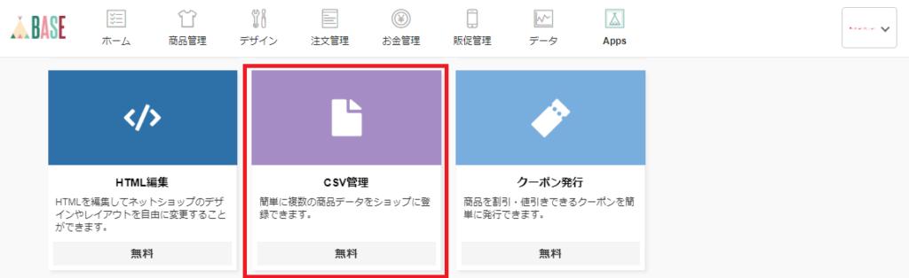 BASEでcsvファイルを取り込む手順1