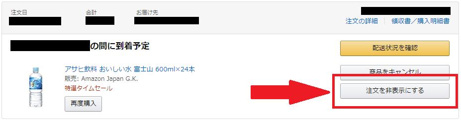 Amazon履歴の非表示