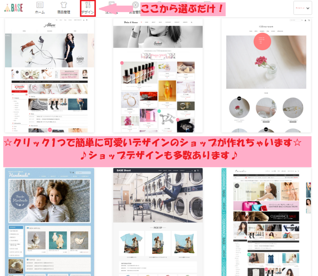 BASE_デザイン