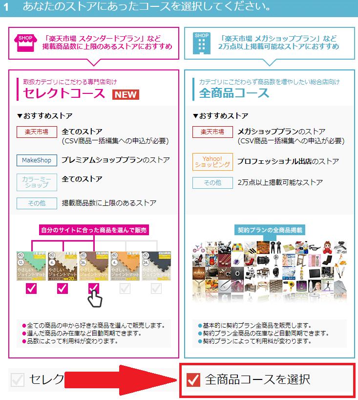 コース選択_全商品コース