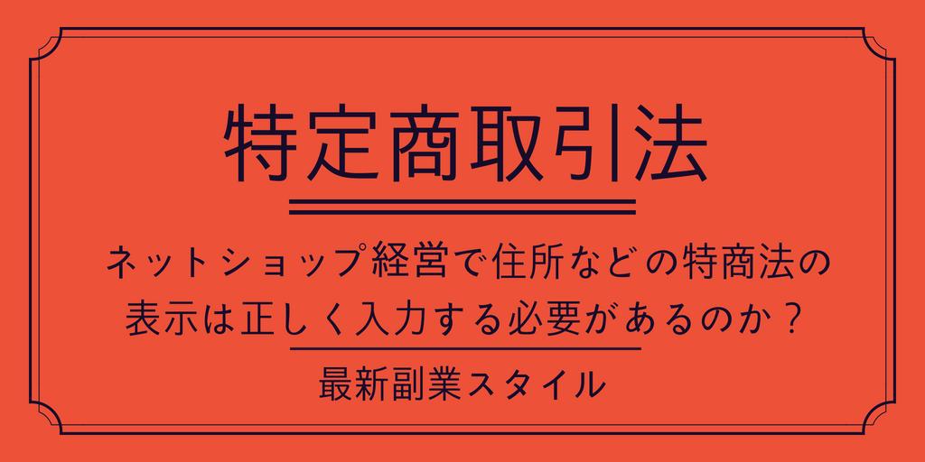 アイキャッチ_特商法