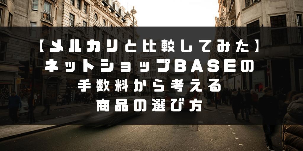 base-fee