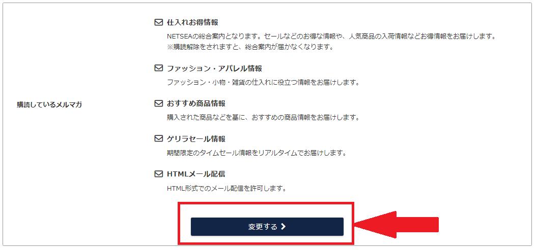 NETSEA_登録手順_10
