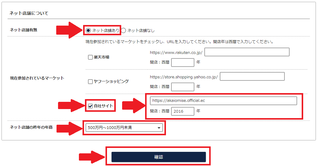 NETSEA_登録手順_14