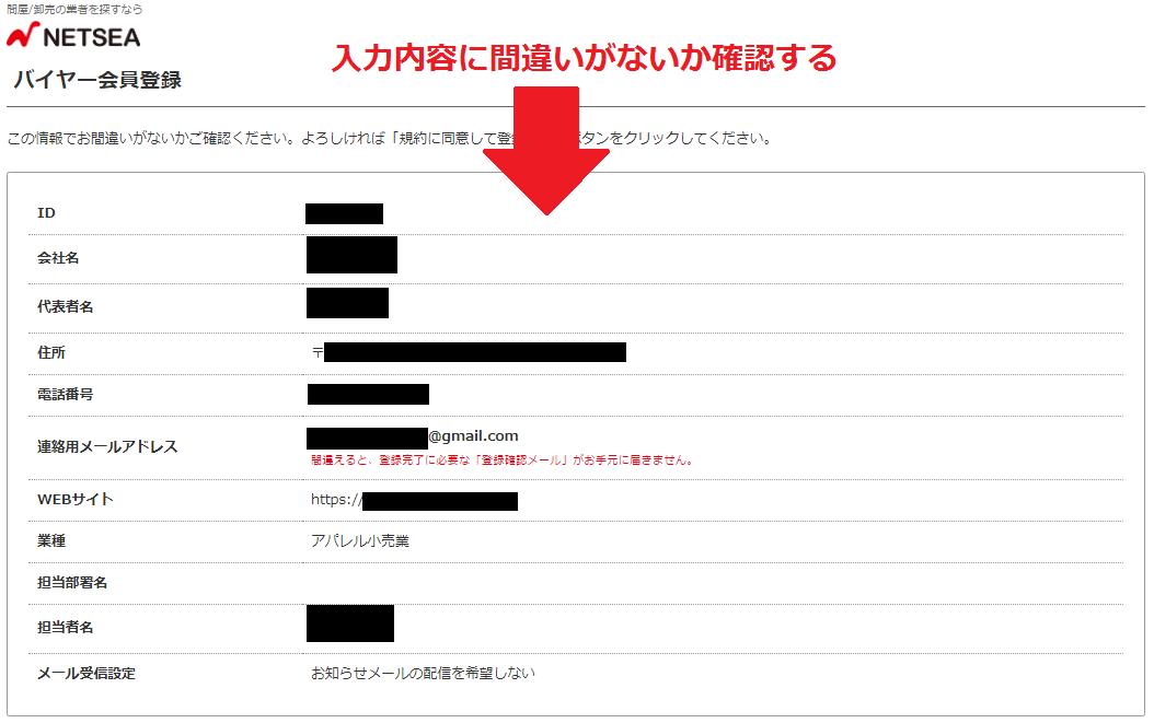 NETSEA_登録手順_4