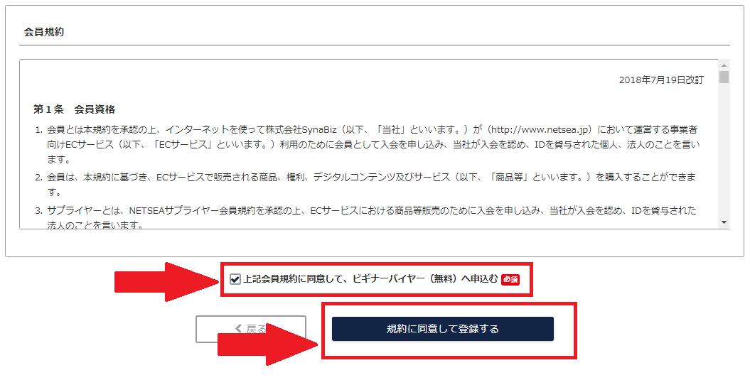 NETSEA_登録手順_5