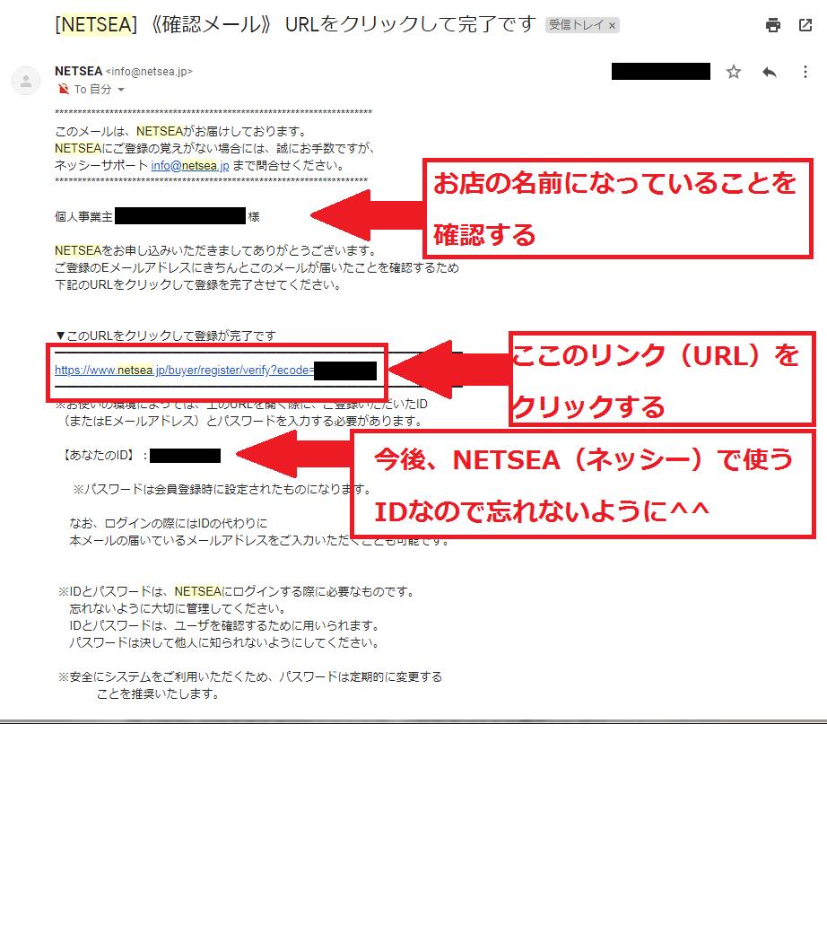 NETSEA_登録手順_6