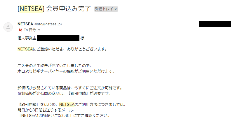 NETSEA_登録手順_7