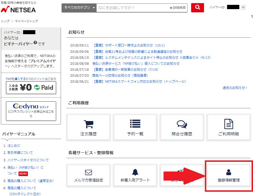 NETSEA_登録手順_9
