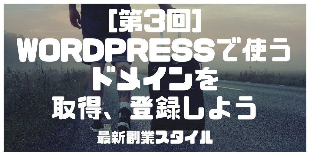 wordpress-no3-domain