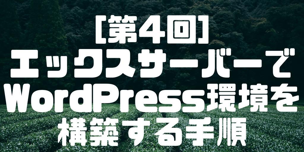 wordpress-no4-environment