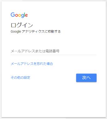 2_Analyticsログイン画面