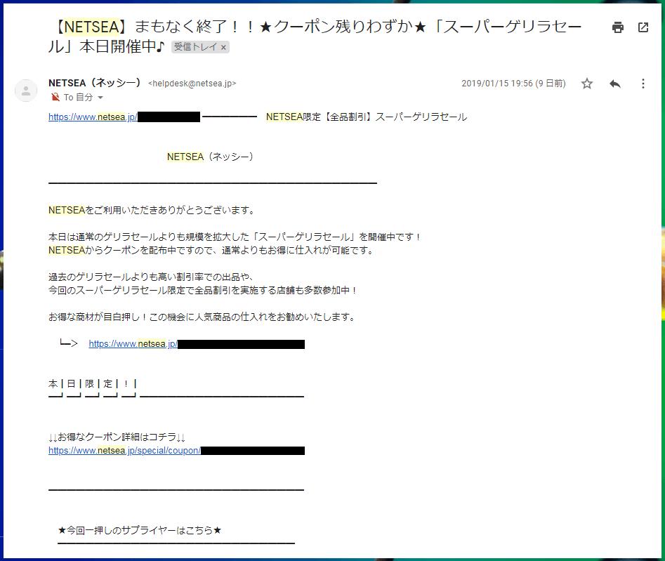 NETSEA(ネッシー)セール情報4