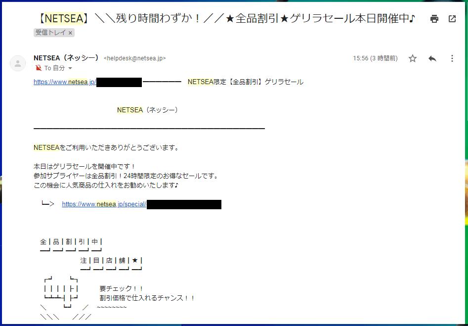 NETSEA(ネッシー)セール情報1