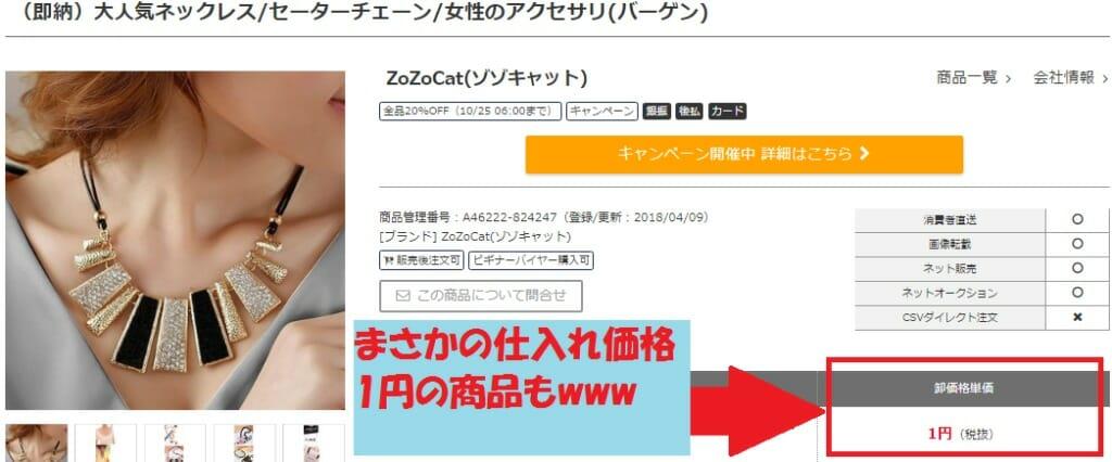 NETSEA(ネッシー)1円商品_1