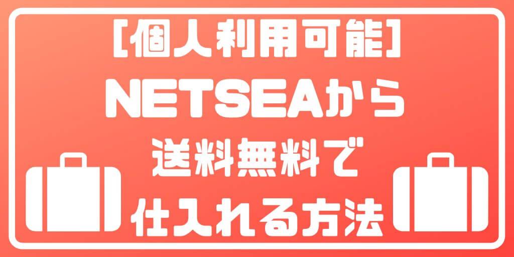 netsea-free-shipping