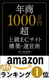 【Amazonランキング1位】年商1000万