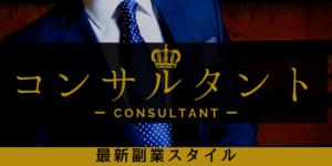 consultant_バナー