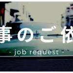 job-request