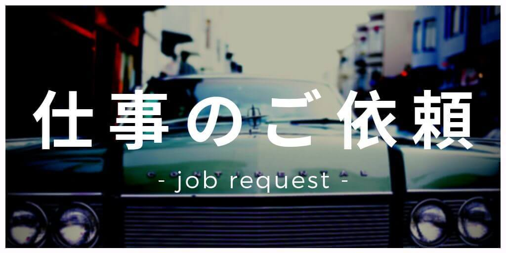job-request