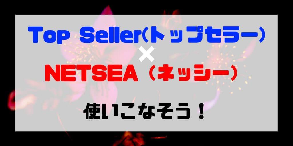 netsea-topseller-comparison