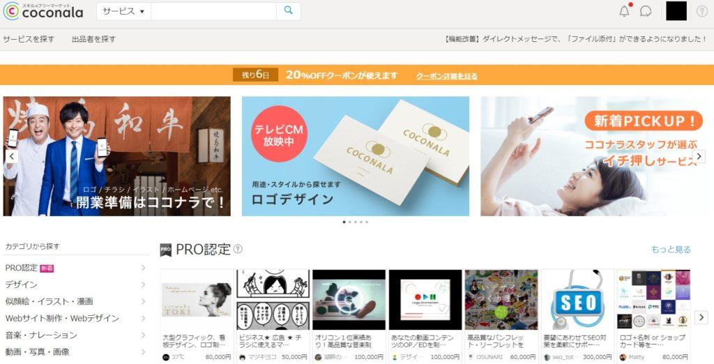 7_ココナラ_会員画面TOPページ