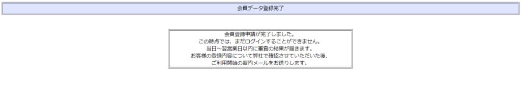4_卸の達人無料会員登録_登録完了画面