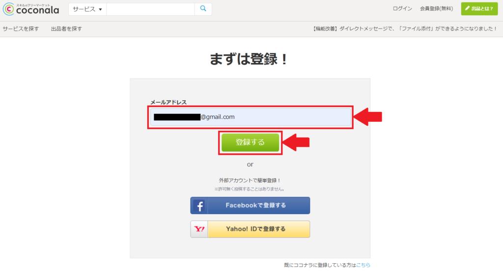 3_ココナラ_TOPページ_登録時のメールアドレス入力画面