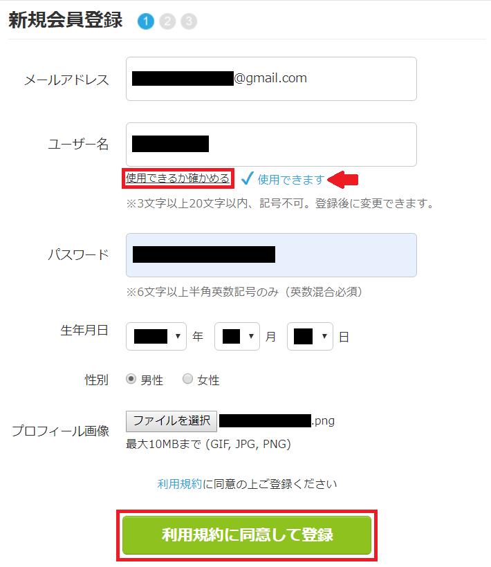 4_ココナラ_新規会員登録画面その1