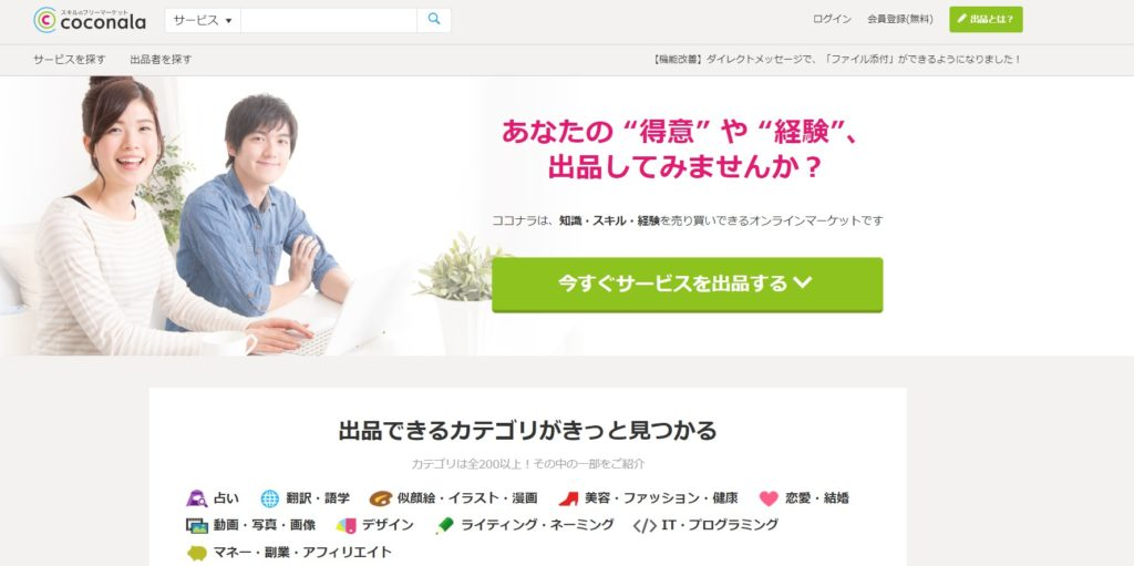 1_ココナラ_TOPページ
