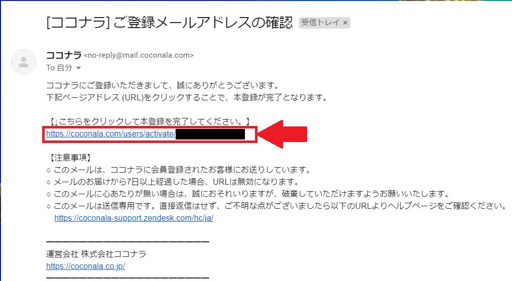 6_ココナラ_新規会員登録画面その3