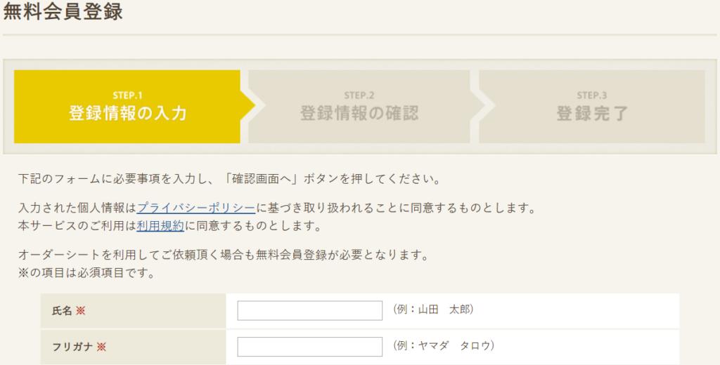 4_無料会員登録_入力画面
