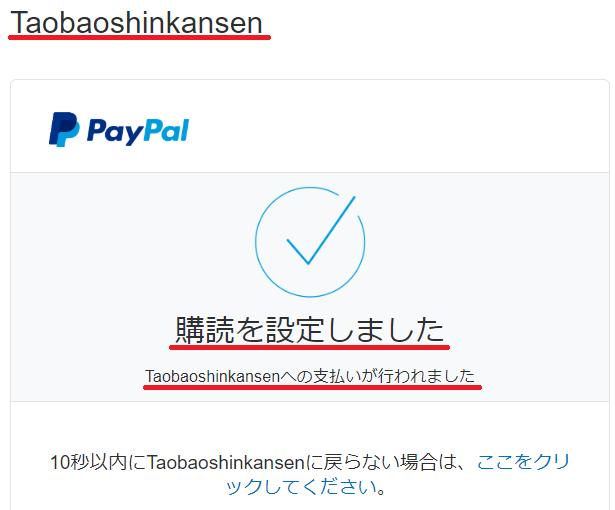 19_購読設定完了画面
