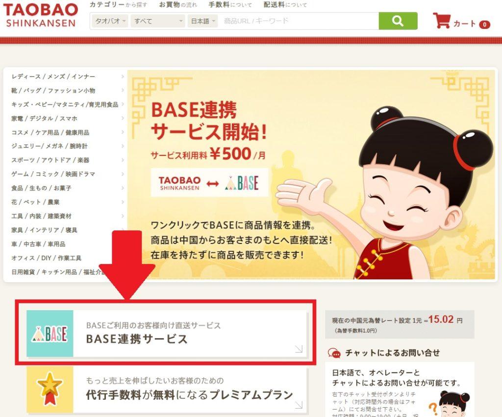 1_タオバオ新幹線トップページ_BASE連携バナー