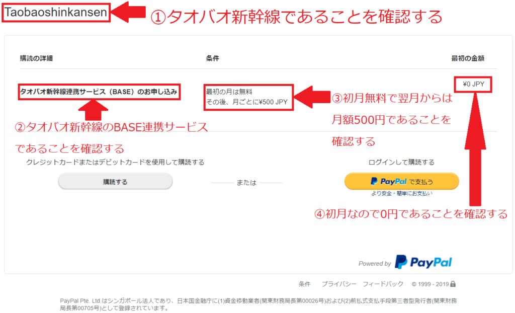 14_paypal支払内容の確認画面