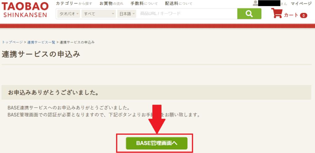 20_タオバオ新幹線_サービス申し込み確認完了画面