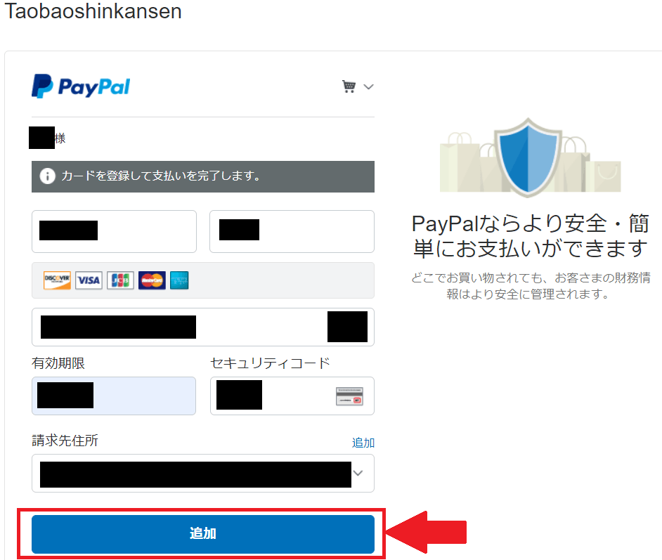 16_paypalカード情報登録画面_修正後