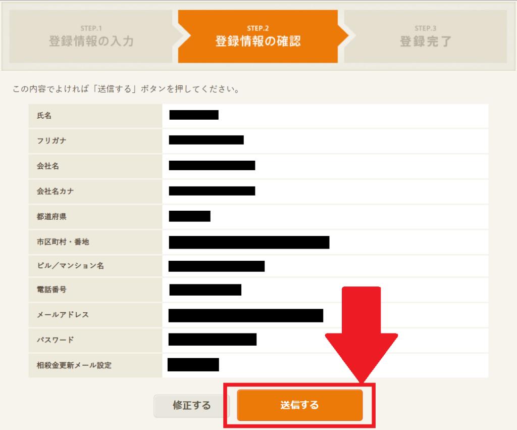 6_無料会員登録_登録画面