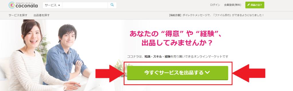 2_ココナラ_TOPページ_今すぐサービスを出品するボタン