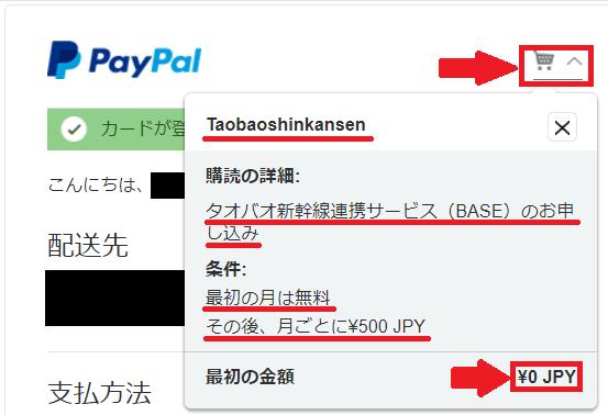 18_購入確認画面_カートボタン