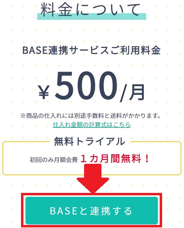 11_BASEと連携するボタン