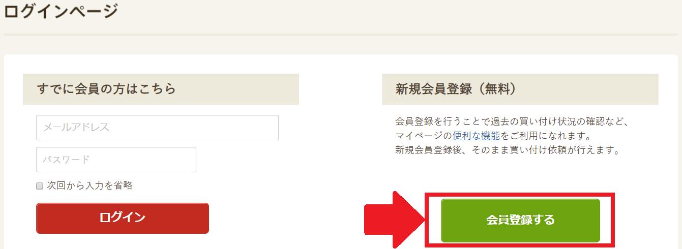 3_タオバオ新幹線_会員登録ボタン