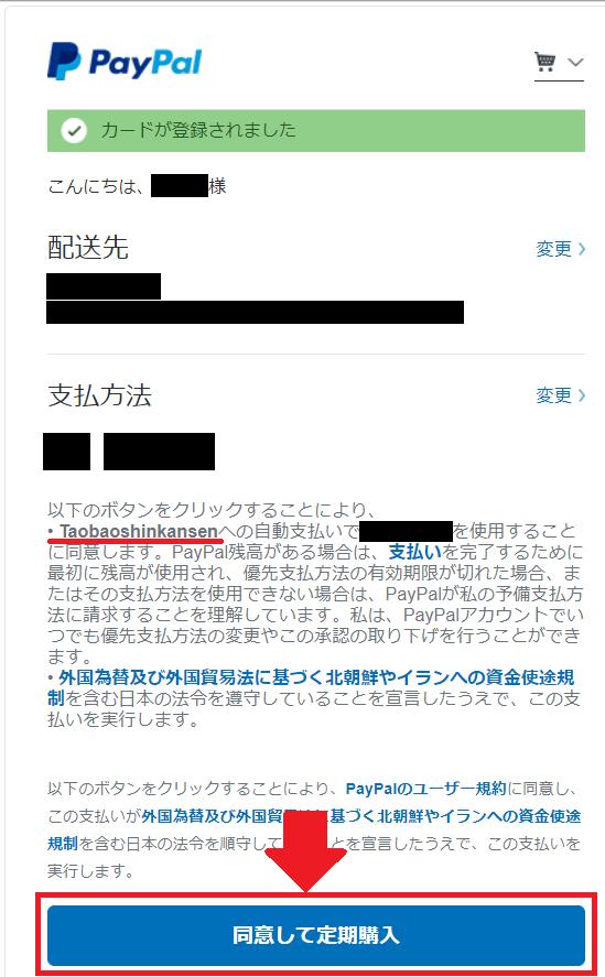 17_購入確認画面